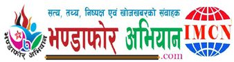 नेपाली समाचारको स्रोत – bhandaforaviyan.com
